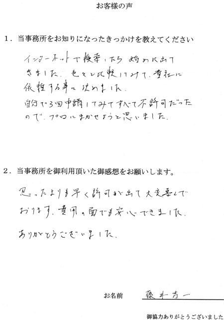 入国管理局への結婚ビザ・就労ビザ申請代行 | 東京都ビザ申請.com
