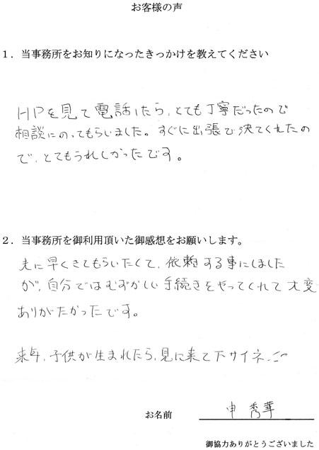 お客様の声 | 東京都ビザ申請.com